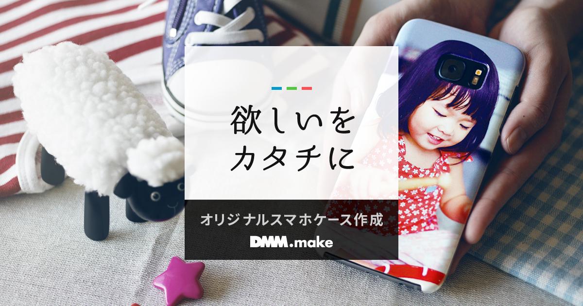 bd298ae50c オリジナルスマホケース作成 - DMM.make カンタンサービス