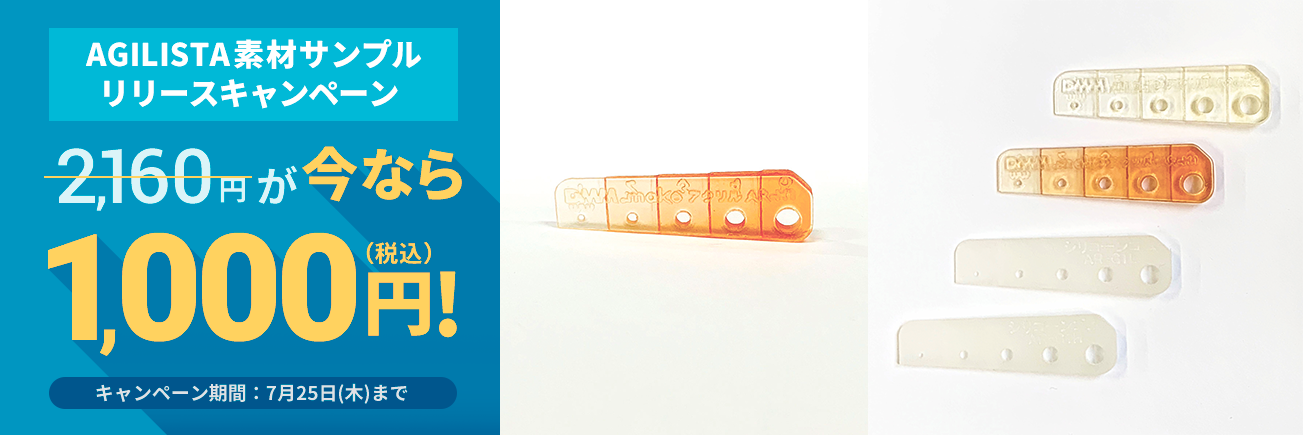 51d35a62de 3Dプリント装置・材料販売サービス · AGILISTA素材サンプルキャンペーン