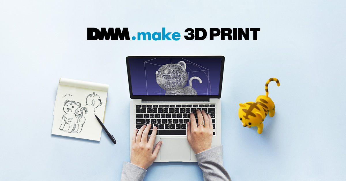2b6f6887fb 3Dプリンターサービス - DMM.make 3Dプリント